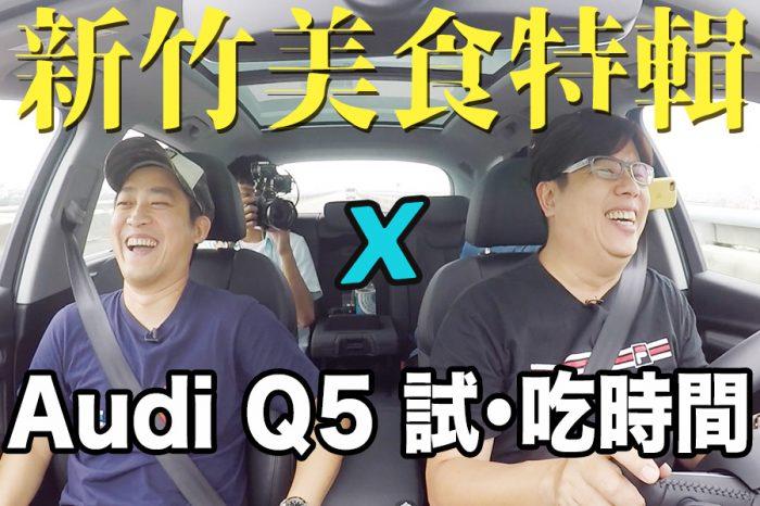 《Audi Q5 試・吃時間》新竹美食特輯