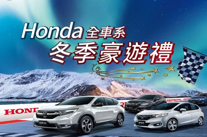 Honda全車系 冬季豪遊禮