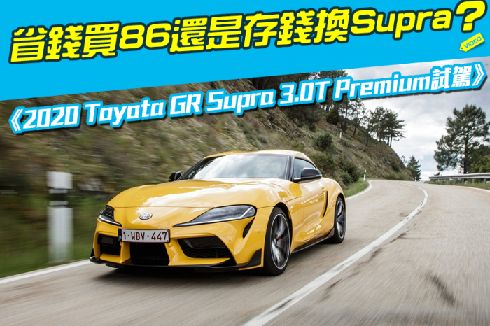 《2020 Toyota GR Supra 3.0T Premium試駕》
