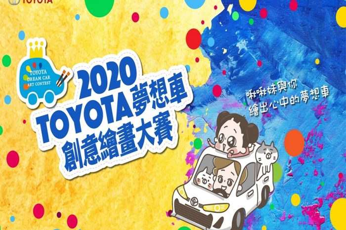 2020 TOYOTA 夢想車創意繪畫大賽 徵件開跑
