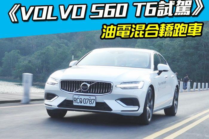 《VOLVO S60 T6 PHEV試駕》