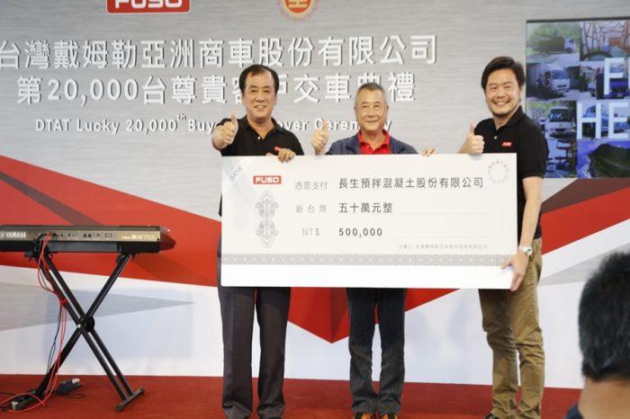 DTAT成立第2萬台車主誕生 50萬購車基金大方送