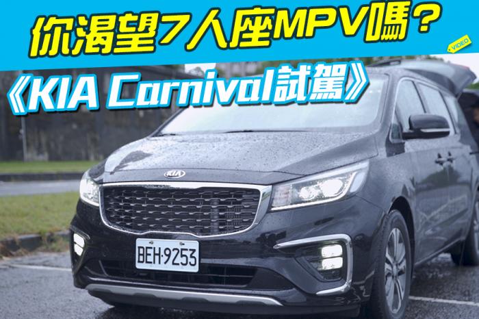 《KIA Carnival試駕》你渴望7人座MPV嗎?