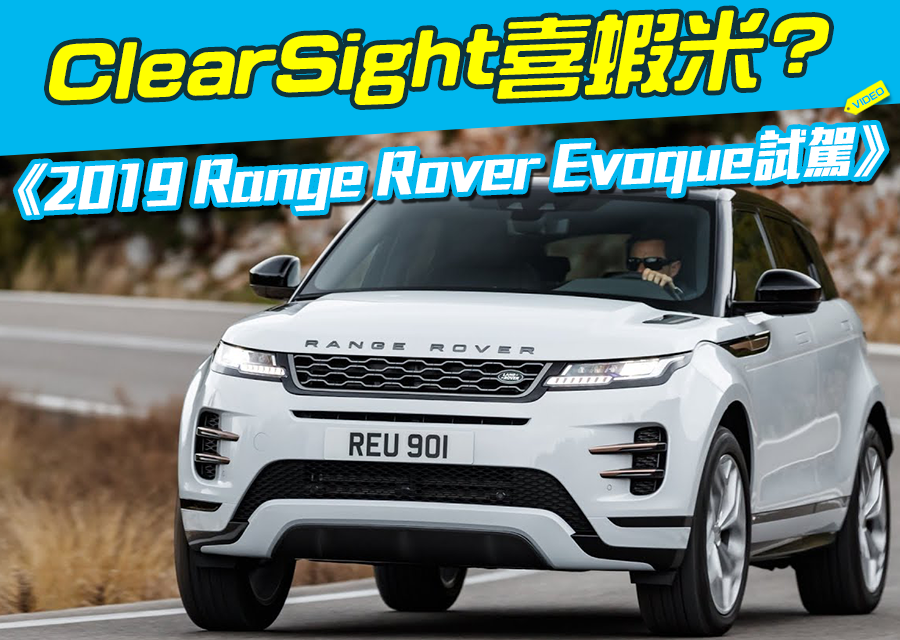 《2019 Range Rover Evoque試駕》ClearSight超好用!