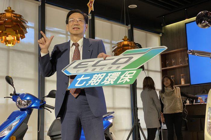 環保7起來,光陽機車率先推出七期環保車輛!