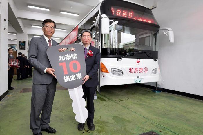 捐血救人!和泰汽車捐贈啟用第10台和泰號捐血車