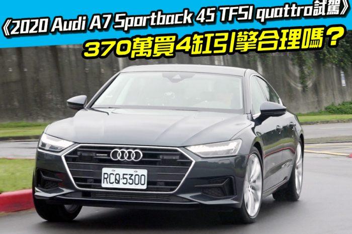 《2020 Audi A7 Sportback 45 TFSI quattro試駕》