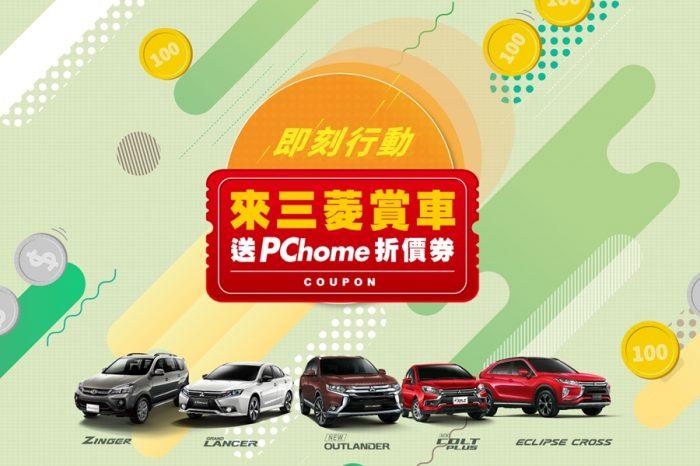 舊換新購車補助進入倒數  中華三菱祭出多重優惠
