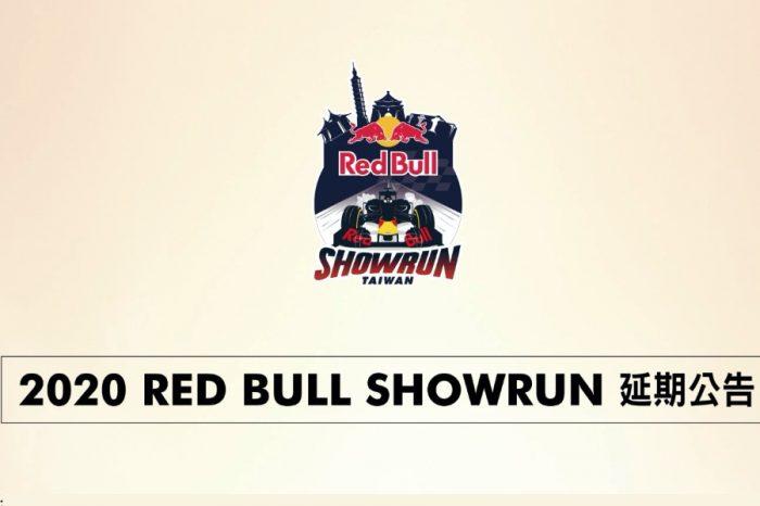 2020 RED BULL SHOWRUN 延期公告