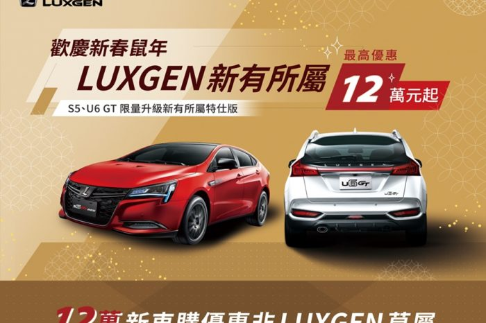 LUXGEN推出「新有所屬特仕版」 享12萬元專屬優惠