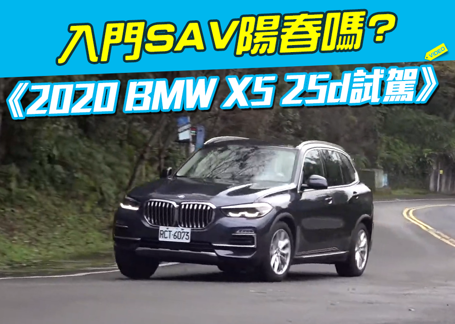 《2020 BMW X5 25d試駕》入門SAV陽春嗎?