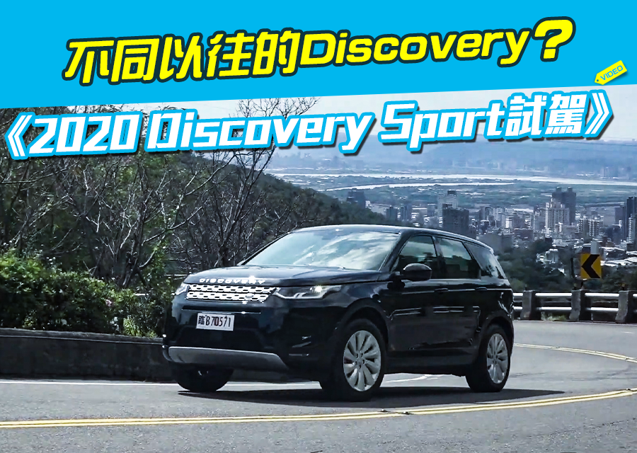 《2020 Discovery Sport試駕》不同以往的Discovery?
