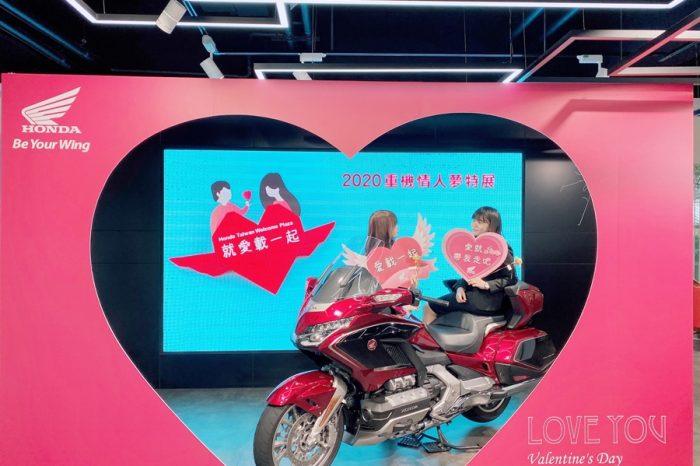 情人節就來Honda Taiwan Welcome Plaza品牌形象館告白!