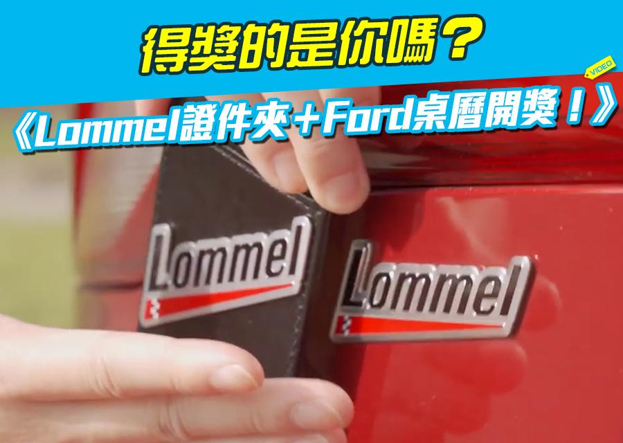 《Lommel證件夾+Ford桌曆開獎!》