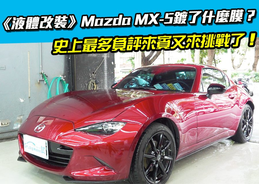 《液體改裝》Mazda MX-5鍍了什麼膜?