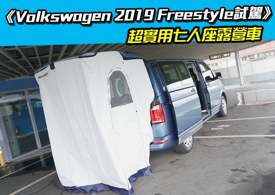 《Volkswagen T6 Freestyle試駕》實用七人座露營車