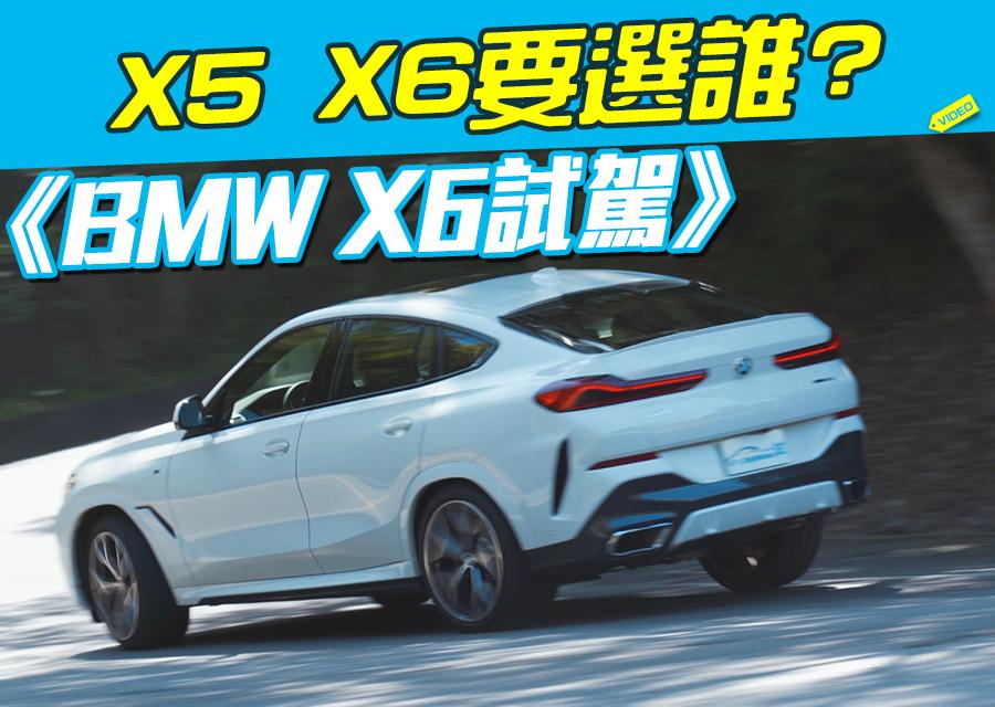《BMW X6試駕》X5  X6要選誰?