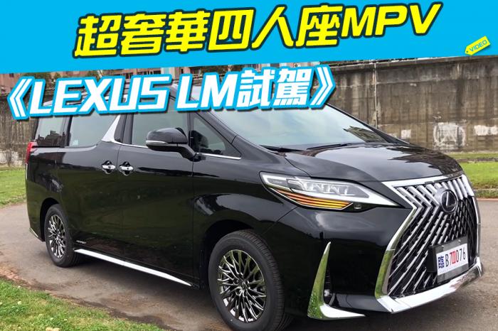 《Lexus LM 300h四人座試駕》超奢華四人座MPV