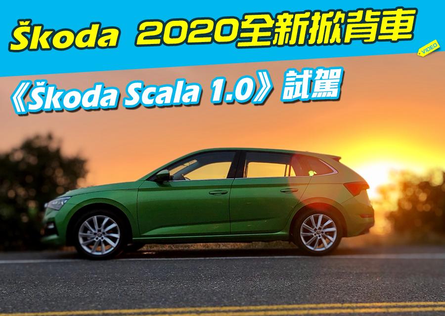 《2020 Skoda Scala 1.0 TSI豪華動能版試駕》