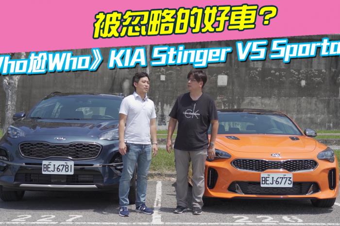 《Who尬Who》KIA Stinger VS Sportage