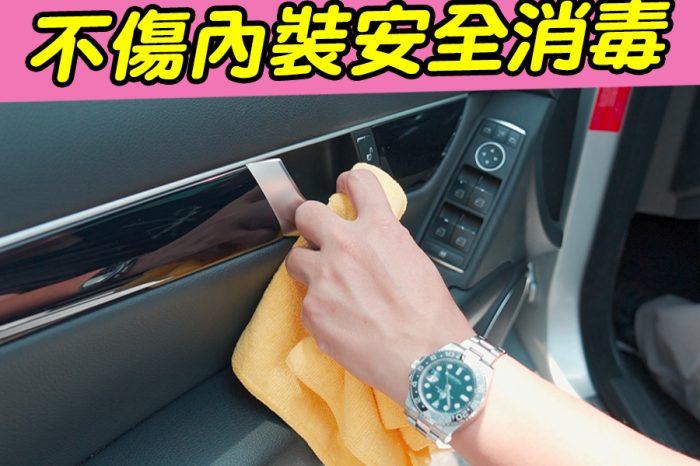《拒吃三寶飯》不傷內裝的車內消毒方法