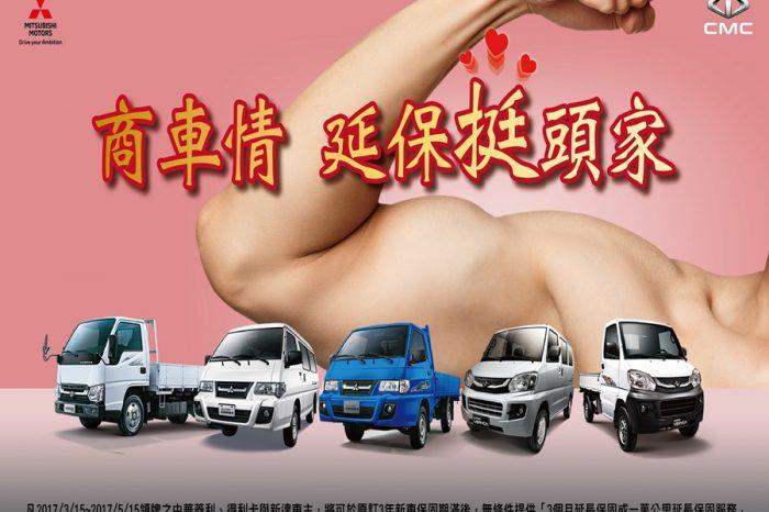 挺頭家 中華三菱『疫不容辭』 新車保固再延長