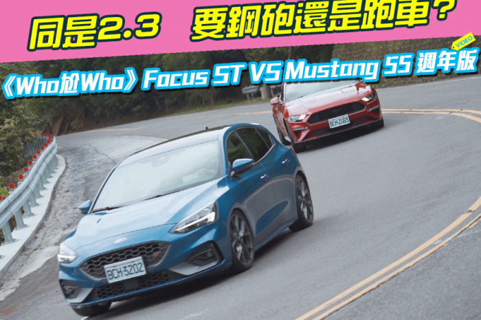 《Who尬Who》Ford Focus ST VS Mustang 55週年版