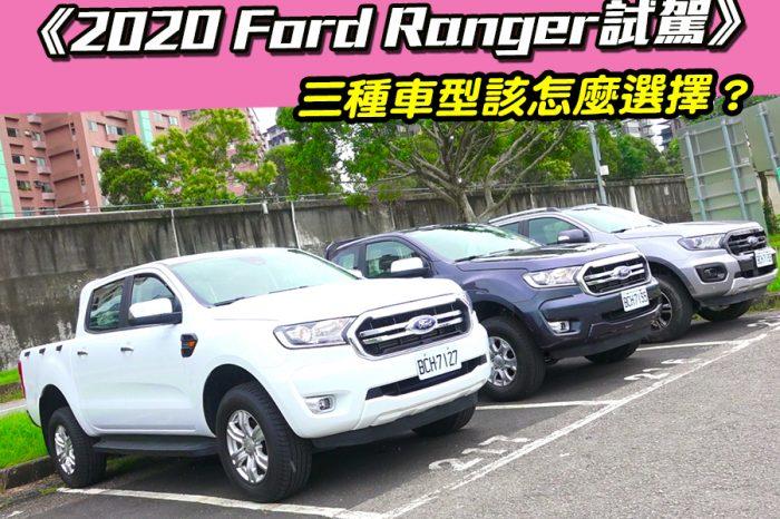 《2020 Ford Ranger試駕》三種車型該怎麼選擇?