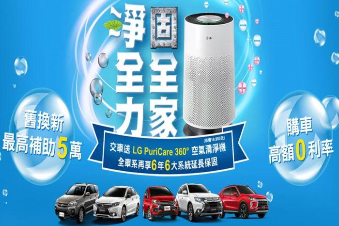 三菱購車送「LG 360°空氣清淨機」全車系購車再享6年6大系統延長保固