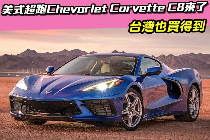 美式超跑Chevorlet Corvette C8來了!台灣也買得到