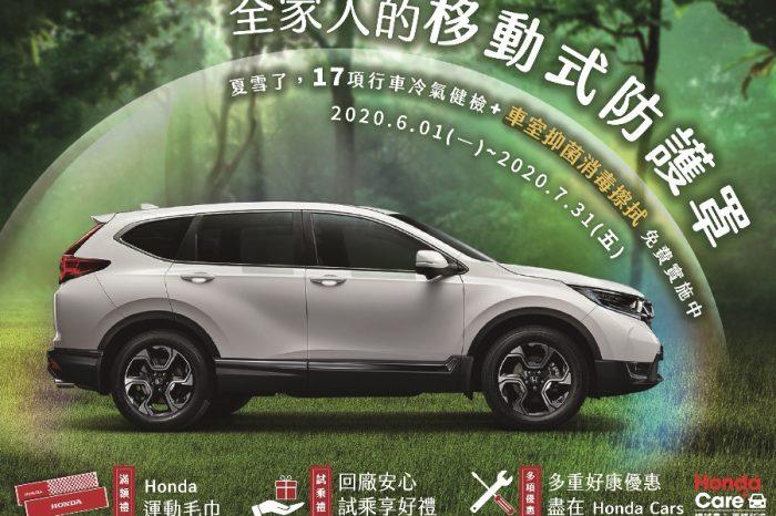 Honda Care+ 「夏雪了」多重好康優惠活動起跑!