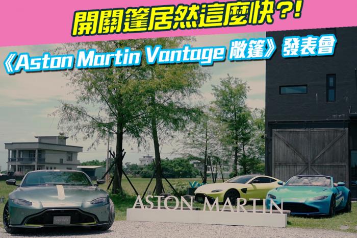 《Aston Martin Vantage敞篷》開關篷居然這麼快?!