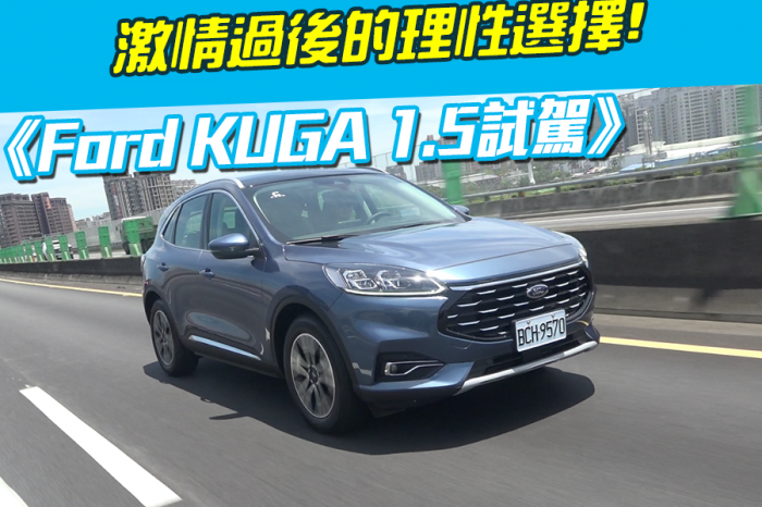 《Ford KUGA EcoBoost 180旗艦型試駕》激情過後的理性選擇!