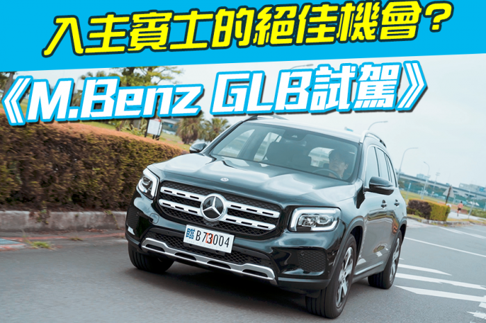 《Mercedes Benz GLB試駕》入主賓士的絕佳機會?