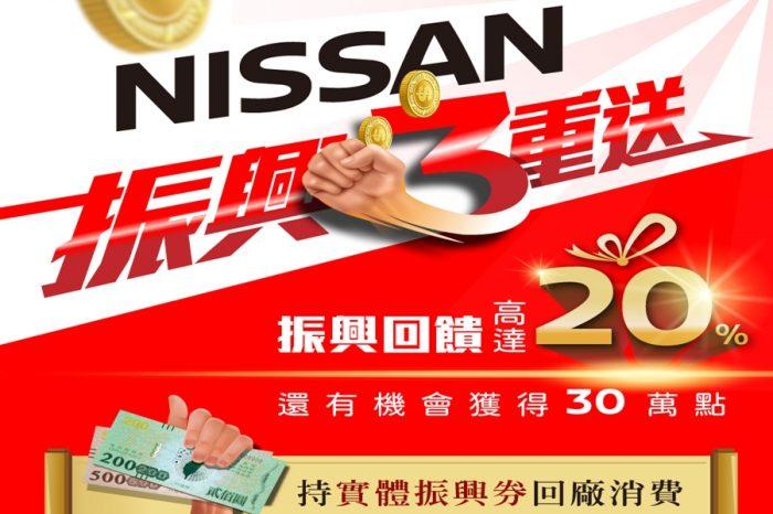 NISSAN限時推出定保維修「振興3重送」活動!