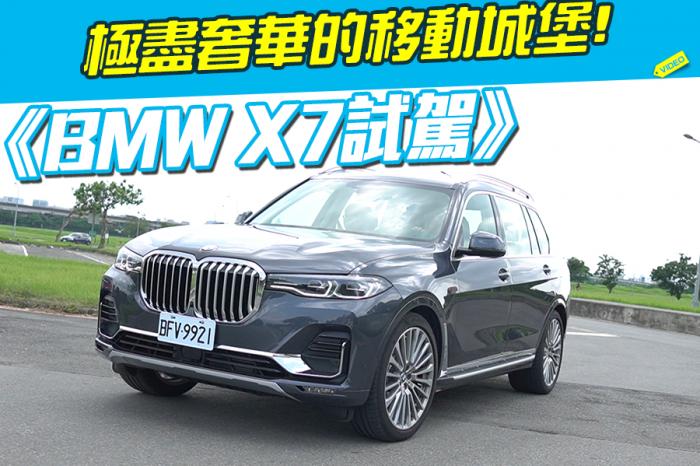 《BMW X7試駕》極盡奢華的移動城堡!