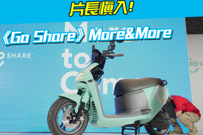 《Go Share More&more》片長慎入!