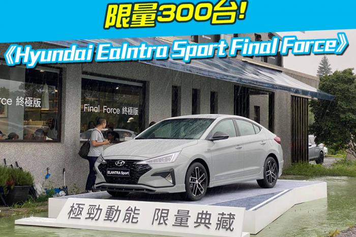 《Hyundai Eelntra Sport Final Force》限量300台!