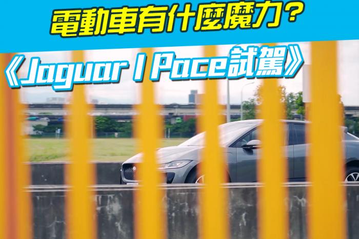 《Jaguar I Pace試駕》電動車有什麼魔力?