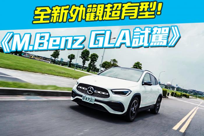 《賓士GLA200 AMG Line試駕》全新外觀超有型!