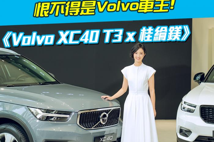 《Volvo XC 40 T3 x 桂綸鎂》恨不得是Volvo車主!