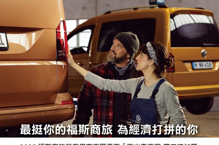 福斯商旅延續好評推出營業用車專屬「再出發專案-第二波加碼」
