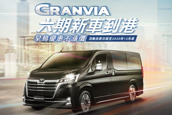 TOYOTA 2021年式全新六期GRANVIA正式亮相