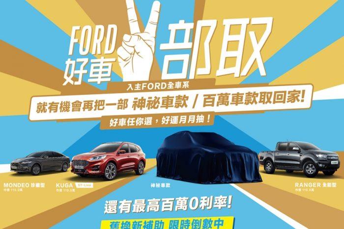 十一月感恩季 「Ford好車二部取」回饋活動登場