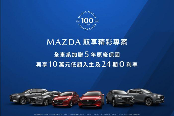 輕鬆人馬一體 Mazda全車系5年原廠保固 再享10萬元低額入主 24期0利率