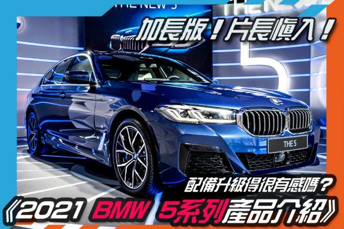《2021 BMW 5系列產品介紹》加長版!片長慎入!