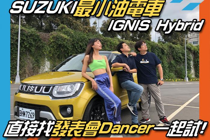 《SUZUKI IGNIS Hybrid試駕》直接找發表會Dancer一起試! ft.嘎嘎.My Car購車網