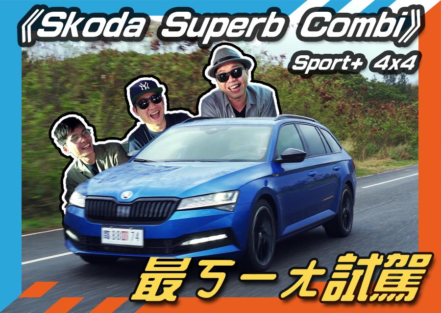 《Skoda Superb Combi Sport+ 4x4》最ㄎㄧㄤ試駕! ft.跨界玩Car.小民