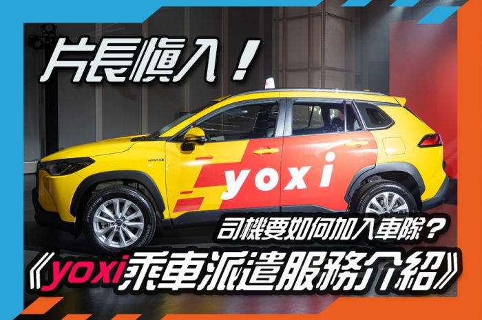 《yoxi乘車派遣服務介紹》片長慎入!