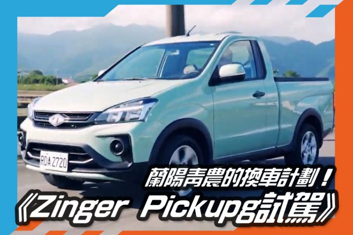 《Zinger Pick Up 農友好朋友》蘭陽青農的換車計劃!